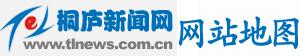 桐庐新闻网网站地图