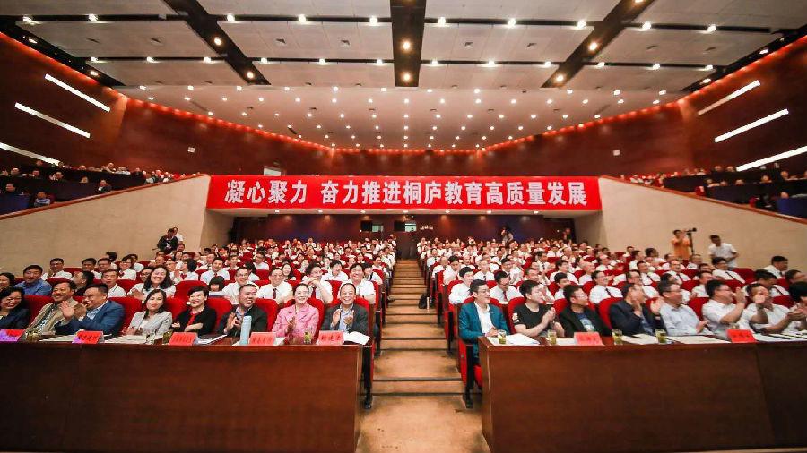 桐庐县召开教育大会 推进桐庐教